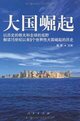 大国崛起:解读15世纪以来9个世界性大国崛起的历史.pdf