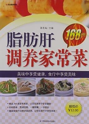 太太厨房系列:脂肪肝调养家常菜168例.pdf