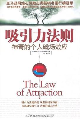 吸引力法则:神奇的个人磁场效应.pdf