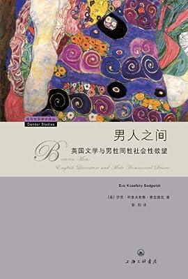 男人之间:英国文学与男性同性社会性欲望.pdf