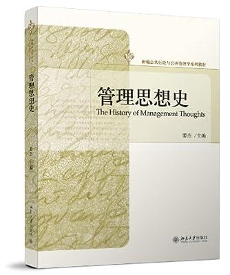 管理思想史.pdf