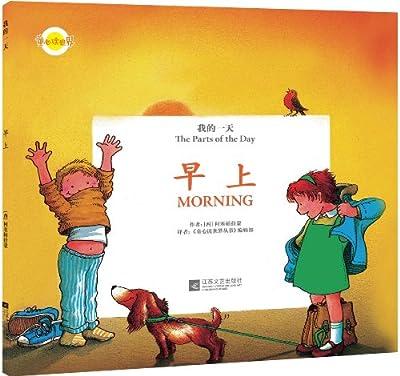 我的一天:早上.pdf图片