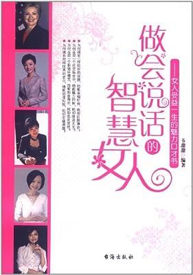 做会说话的智慧女人:女人受益一生的魅力口才书.pdf