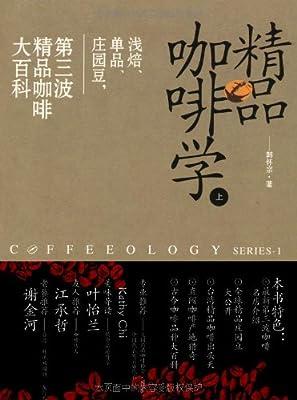 精品咖啡学:浅焙、单品、庄园豆,第三波精品咖啡大百科.pdf