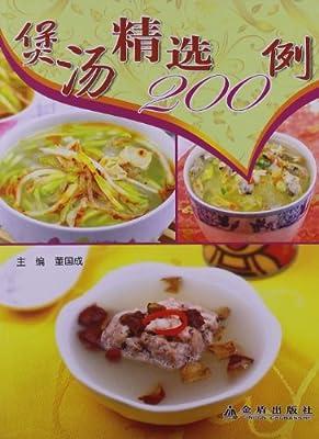 煲汤精选200例.pdf