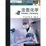 新化学-法医化学