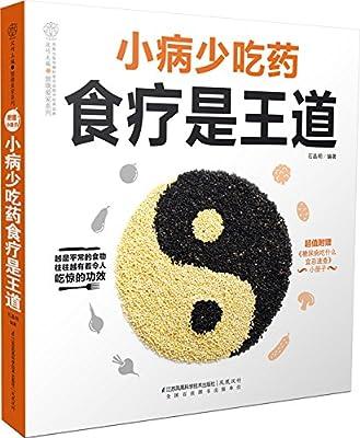 小病少吃药食疗是王道.pdf