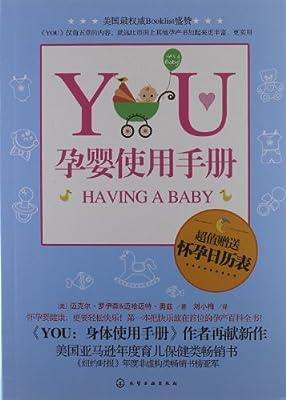 YOU:孕婴使用手册.pdf