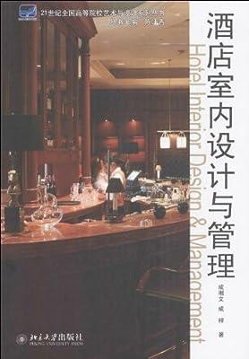 21世纪全国高等院校艺术与设计系列丛书:酒店室内设计与管理.pdf