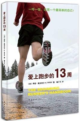 爱上跑步的13周.pdf