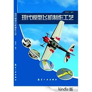 现代模型飞机制作工艺(kindle电子书)
