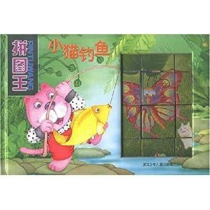 拼图王 小猫钓鱼 梦幻卡通