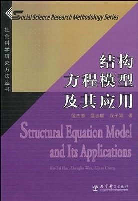 结构方程模型及其应用.pdf