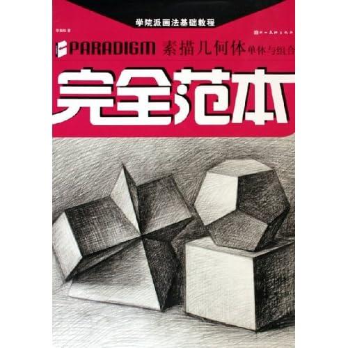 素描几何体单体与组合完全范本图片