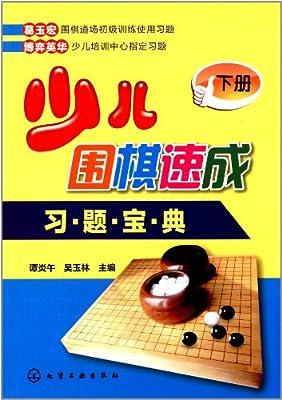 少儿围棋速成习题宝典.pdf