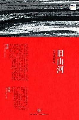 旧山河.pdf