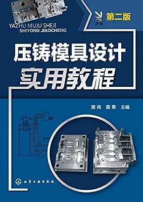 压铸模具设计实用教程.pdf