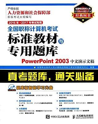 2016年 2017年考试专用 全国职称计算机考试标准教材与专用题库 PowerPoint 2003中文演示文稿.pdf