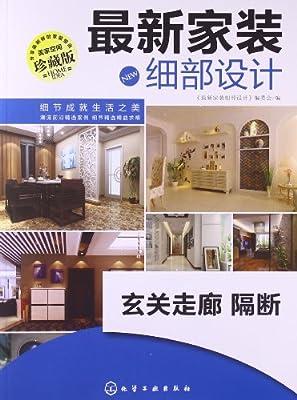 最新家装细部设计.玄关走廊隔断.pdf