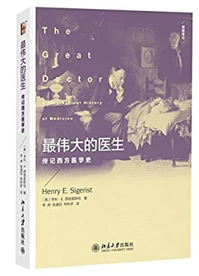 最伟大的医生:传记西方医学史.pdf