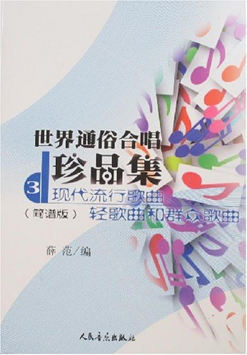 世界通俗合唱 珍品集3 简谱版