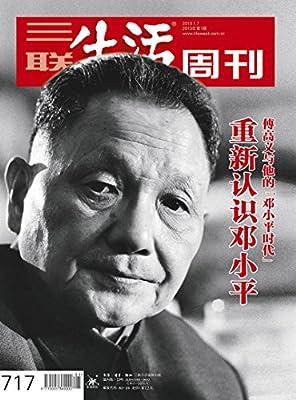 三联生活周刊·重新认识邓小平.pdf