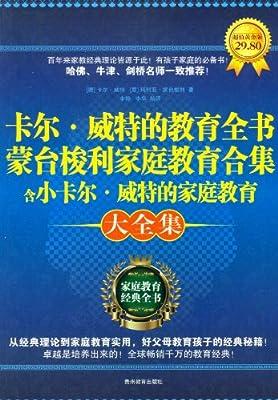 卡尔•威特的教育全书:蒙台梭利家庭教育合集.pdf