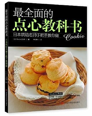 最全面的点心教科书:日本烘焙名师手把手教你做.pdf
