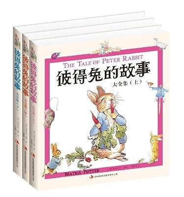 彼得兔的故事大全集.pdf