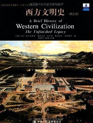 西方文明史.pdf