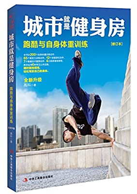 城市就是健身房:跑酷与自身体重训练.pdf