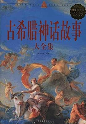 古希腊神话故事大全集.pdf