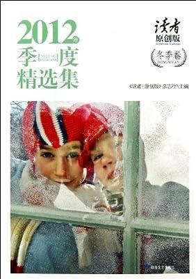 《读者•原创版》2012年季度精选集.pdf