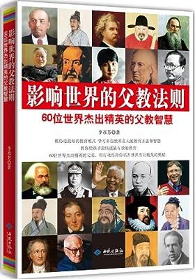 影响世界的父教法则:60位世界杰出精英的父教智慧.pdf