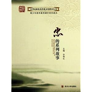 李彗生:中华民族优秀传统文化教育丛书:和的系列故