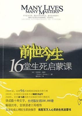 前世今生:16堂人生启蒙课.pdf