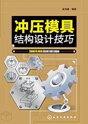 冲压模具结构设计技巧.pdf