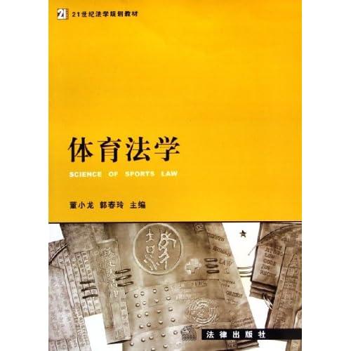 体育法学(21世纪法学规划教材)