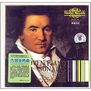 rw贝多芬钢琴奏鸣曲全集4:告别奏鸣曲(cd)