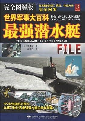 世界军事大百科:最强潜水艇.pdf