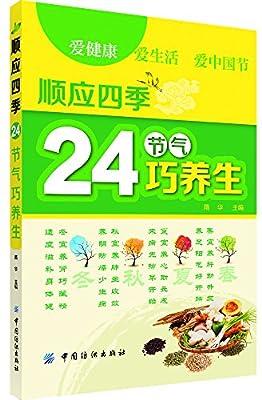 顺应四季24节气巧养生.pdf