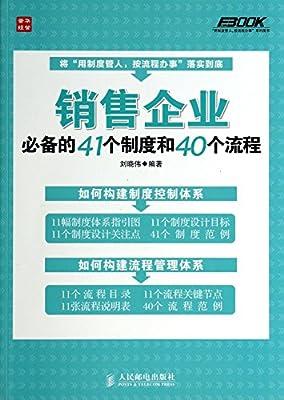 销售企业必备的41个制度和40个流程.pdf