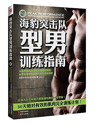 海豹突击队型男训练指南.pdf
