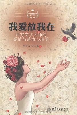 我爱故我在:西方文学大师的爱情与爱情心理学.pdf