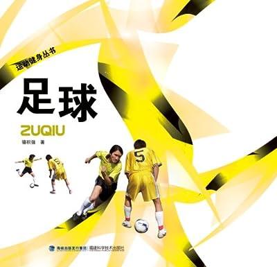 运动健身丛书:足球.pdf