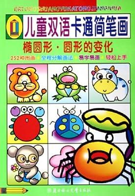 儿童双语卡通简笔画:椭圆形61圆形的变化