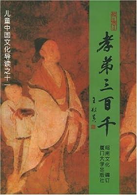 儿童中国文化导读:孝弟三百千.pdf