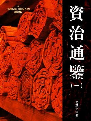 资治通鉴.pdf