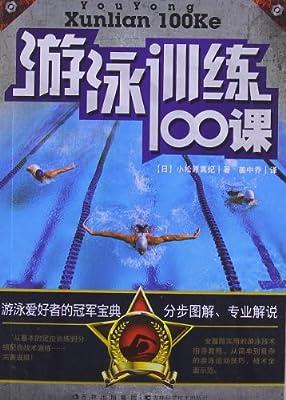 游泳训练100课.pdf