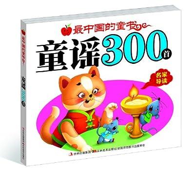 最中国的童书:童谣300首.pdf